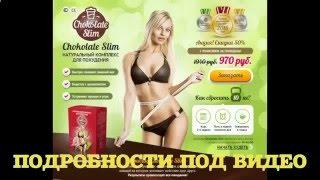 Cредство для похудения  Chokolate Slim