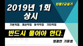 컴퓨터활용능력2급실기(컴활2급실기) 2019년 1회(상…