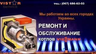Сервисный центр газовых котлов Viessmann Висман Украина область(, 2016-07-01T08:24:16.000Z)