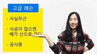Advanced Korean Lesson - Groundless, Boatman, Construction