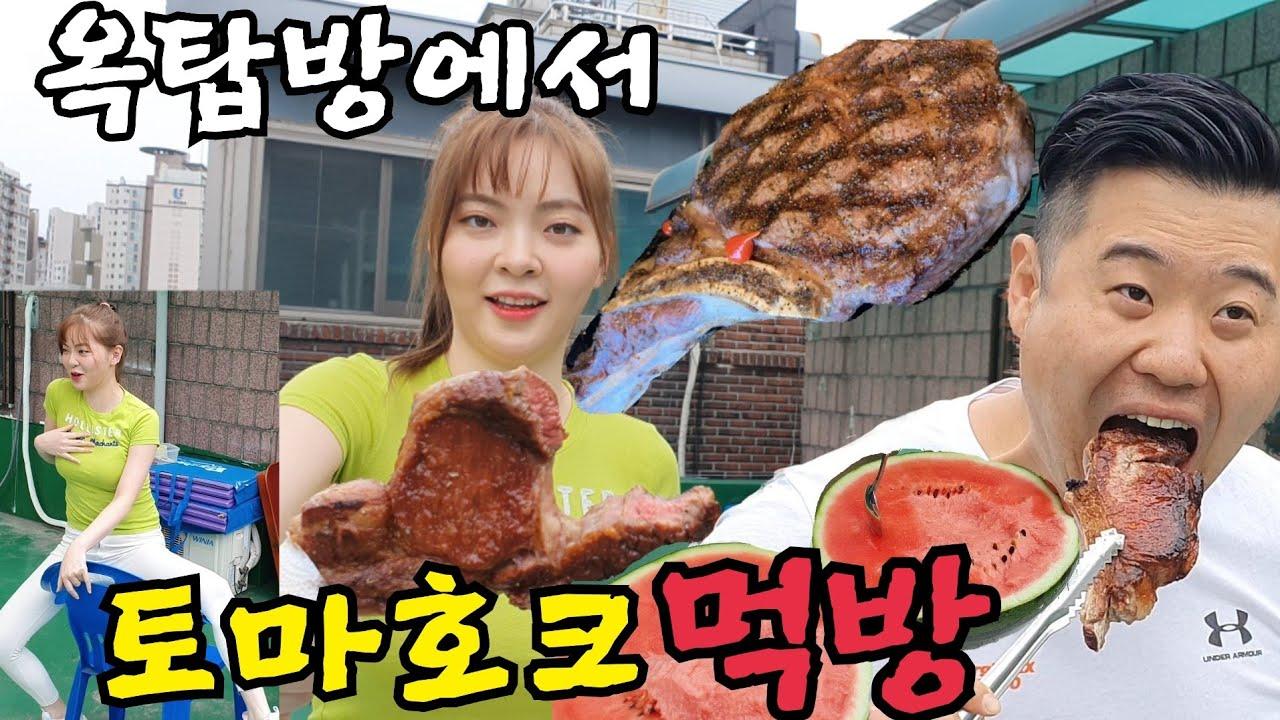 옥탑방에서 걸그룹과 토마호크,수박 먹방!! 손담비/미쳤어/팬트하우스/성대모사