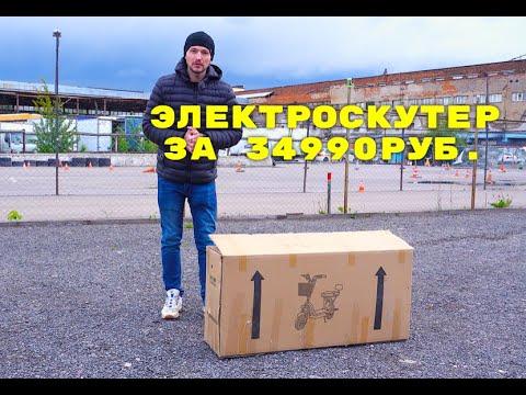 Распаковка Нового электроскутера за 34990руб CityCoco Mini Jetson
