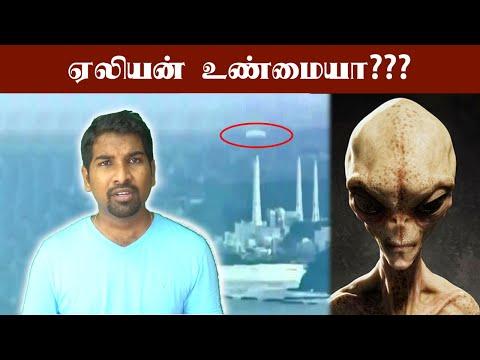 Alien Exploration Season 1 | TAMIL | Mr Psycho