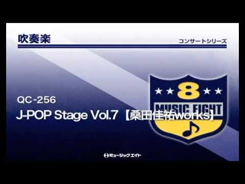 《吹奏楽コンサート》J-POP Stage Vol.7【桑田佳祐works】