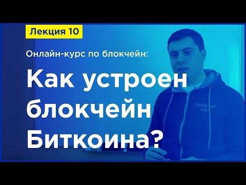 Online-курс по Blockchain. Лекция 10. Как устроен блокчейн Биткоина?