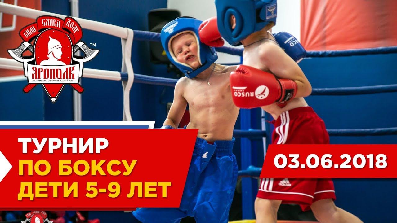 Внутренний турнир по боксу, дети 5-9 лет
