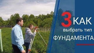 3 серия: КАК ВЫБРАТЬ ТИП ФУНДАМЕНТА/ Какие фундаменты подходят для Урала/Ошибки на этапе фундамента