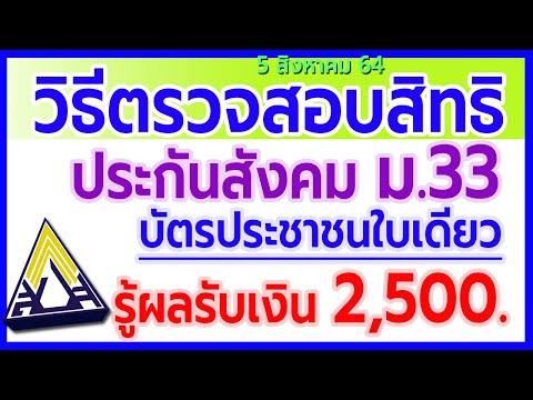 เปิดวิธีตรวจสอบสิทธิ ประกันสังคมมาตรา33 ด้วยบัตรประชาชน รู้ผลทันที ผ่าน www.sso.go.th รับ 2500 บาท