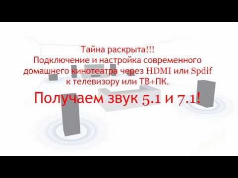 Получаем звук 5.1 на домашнем кинотеатре через HDMI или Spdif подключенный к ТВ или ТВ+ПК
