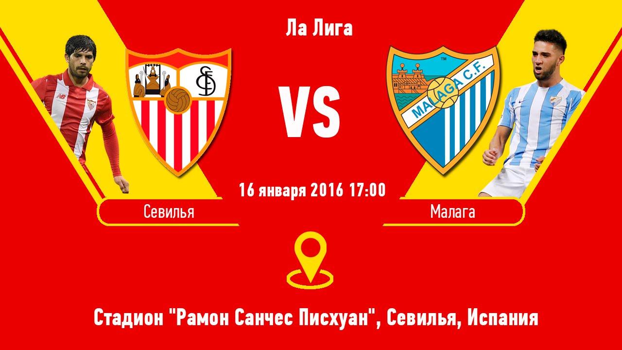 Прогноз на матч Севилья - Малага 17 декабря 2016