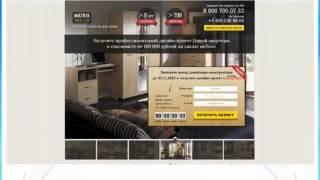 Вебинар WebPromoExperts #61: «Создание эффективной Landing Page»