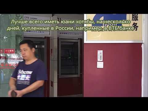 Обмен валюты в банках г. Саньи на о. Хайнань