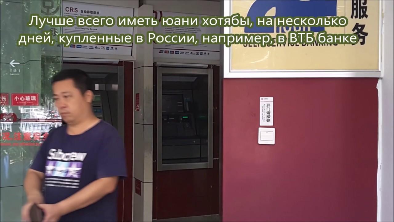 как поменять деньги (рубли, доллары) в банках Китая, остров Хайнань, видео