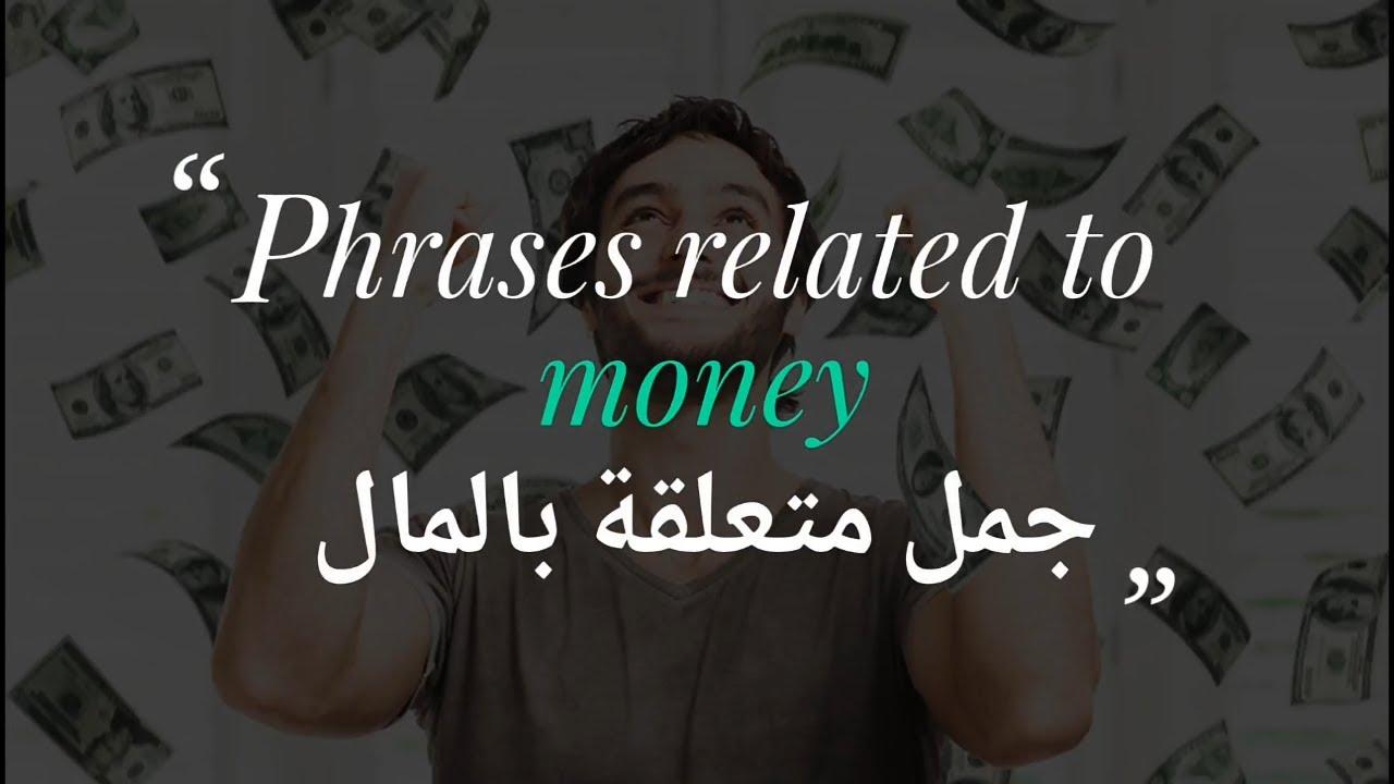 تعلم اللغة الإنجليزية جمل أساسية نستخدمها عند الحديث عن المال Youtube