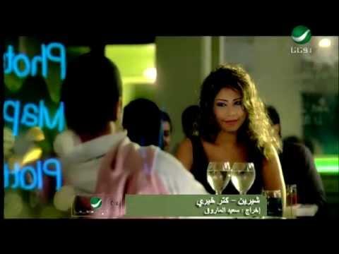 Download Shireen Abdul Wahab Katar Khaere شرين عبد الوهاب - كتر خيرى Mp4 baru