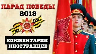 Иностранцы о Параде Победы в 2018 году: «Только в России такое возможно!»