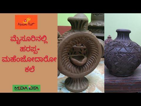 ಮೈಸೂರಿನಲ್ಲಿ ಹರಪ್ಪ-ಮಹೆಂಜೋದಾರೋ ಕಲೆ | TERRACOTTA | MYSORE POST | MEDIA IDEA |