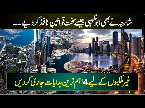 Sharjah Has Also Announced Strict Laws Like Abu Dhabi! 4 Imp