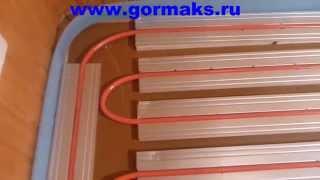 видео Сухой водяной теплый пол: как сделать систему обогрева без стяжки