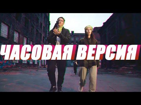 CMH & INSTASAMKA - GTA (ЧАСОВАЯ ВЕРСИЯ)