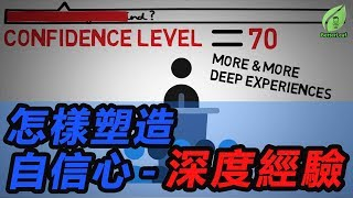 【好葉】自信第一課:怎樣塑造自信心 - 深度經驗 thumbnail