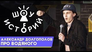 Александр Долгополов - Про водяного [Шоу Историй]