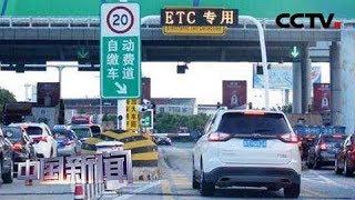 [中国新闻] 中国ETC服务平台正式上线运营 | CCTV中文国际