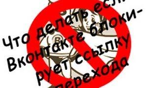 Как перейти по ссылке которую блокирует Вконтакте(, 2013-11-21T15:33:28.000Z)