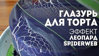 Глазурь для торта - Эффект Леопард - Spiderweb glaze🍴Жизнь - Вкусная!