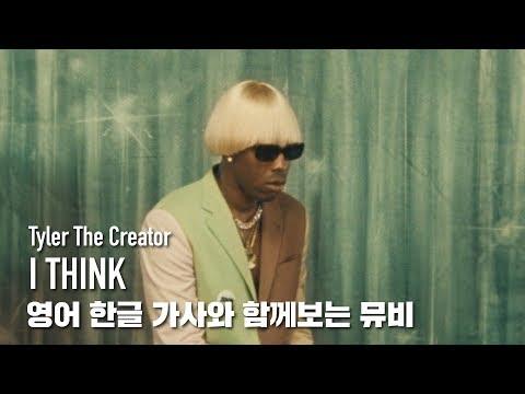 한글 자막 MV   Tyler, The Creator - I THINK