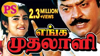 Enga Muthalali | எங்க முதலாளி | Vijayakanth, Kusthuri | Tamil Super Hit Family Entertainment Movie |
