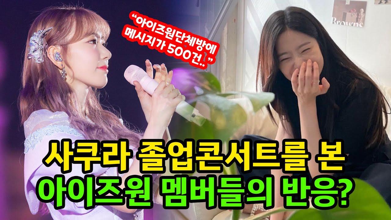 사쿠라 졸업콘서트를 본 아이즈원 멤버들의 반응 과 콘서트 비하인드 Sakura IZONE