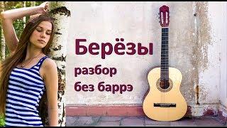 Как играть на гитаре песню