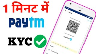 Paytm Kyc Kese Kare 2018 || Big Update Paytm Kyc Start || Complete Paytm Kyc In 1 Minute Kyc Tricks