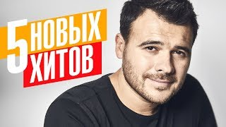 Download Emin - 5 новых хитов 2017 Mp3 and Videos