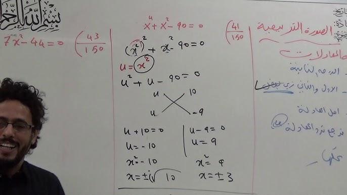 تحليل كثيرات الحدود رياضيات 3 Youtube