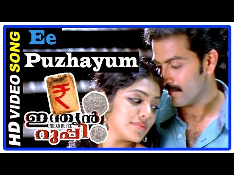 Indian Rupee Movie | Songs | Ee Puzhayum Song | Vijay Yesudas | Prithviraj | Rima Kallingal