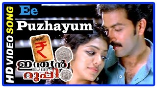 Indian Rupee Movie | Songs | Ee Puzhayum Song | Vijay Yesudas | Prithviraj | Rima Kallingal