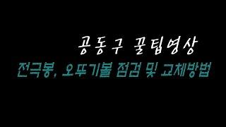 [공동구이야기] 집수정 전극봉, 오뚜기볼 점검 및 교체…