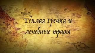Славянский Гречишный массаж