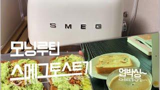 스메그 토스트기 언박싱~