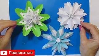 Как сделать объёмную снежинку из бумаги / Новогодние поделки своими руками / оригами снежинки 3д