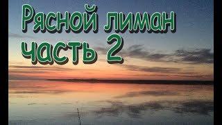 РЫБАЛКА НА ЩУКУ РЯСНОЙ ЛИМАН ЧАСТЬ 2