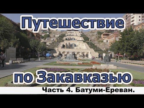 Путешествие по Грузии и Армении. Часть 4. Батуми-Ереван.