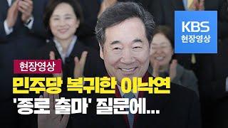 [현장영상] 이낙연 6년만의 당 복귀…종로 출마 질문엔? / KBS뉴스(News)