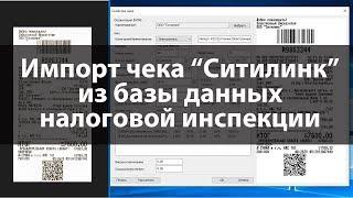PrintChek | Імпорт чека ''Ситилинк'' з бази даних ИФНС