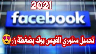 تحميل جميع حالات الفيس بوك بضغط زر جديد 2021😍😍
