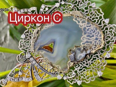 ЦИРКОН С 🏆 ЮВЕЛИРЫ северной СТОЛИЦЫ 🎭 натуральные КАМНИ самоцветы 💎 текстурное СЕРЕБРО ⛓⚙️🧲 агат