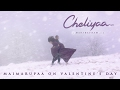 Maimarupaa on Valentine's Day  | Cheliyaa | Mani Ratnam | AR Rahman | Karthi | Aditi Rao Hydari