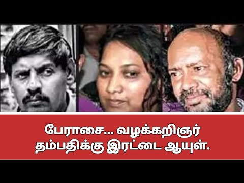 Coimbatore Advocate among three found guilty of murdering Coimbatore women | Tamil News